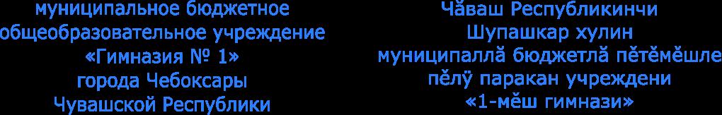 "Сайт МБОУ ""Гимназия №1"" г.Чебоксары"