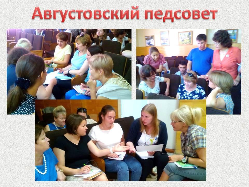 Школьный августовский педсовет с докладом директора 5139